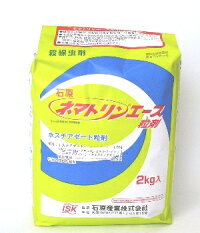 ネマトリンエース粒剤2kg
