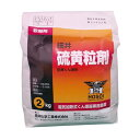 硫黄粒剤 2kg(園芸用品 農業資材 家庭菜園 農業用品 園芸 農業 資材 ガーデニング用品 ガーデニング 殺菌 農薬殺菌剤 …