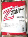 Zボルドー銅水和剤 500G 殺菌剤