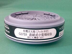 防毒マスク用吸収缶 G37S1