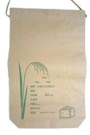 米用紙袋紐付 15kg100枚