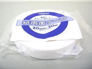 両面テープ 20mmx20m