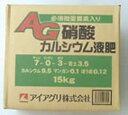 AG硝酸カルシウム液肥 15kg 果菜農家さん必見の液肥です(園芸用品 農業資材 家庭菜園 農業用品 園芸 農業 資材 ガー…