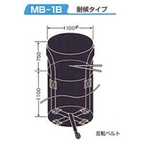 フレコン(千尋)バックMB-1B1t用