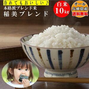 米 白米10kg 稲美ブレンド美味しい農家の米を選んでブレンドしましたオール令和2年兵庫県産ブレンド米 米10キロ 冷めてもおいしい米 小米着色粒除去 ブレンド米とは思えない産地直送【送料