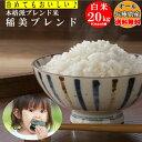 米 白米20kg(10kgx2) 稲美ブレンド美味しい農家の米を選んでブレンドしましたオール令和2年兵庫県産ブレンド米 米20キ…