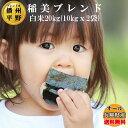 【送料無料】 白米20kg(10kgx2) 美味しい農家の米を選んでブレンドした【播州平野】 稲美ブレンドオール令和元年兵庫…