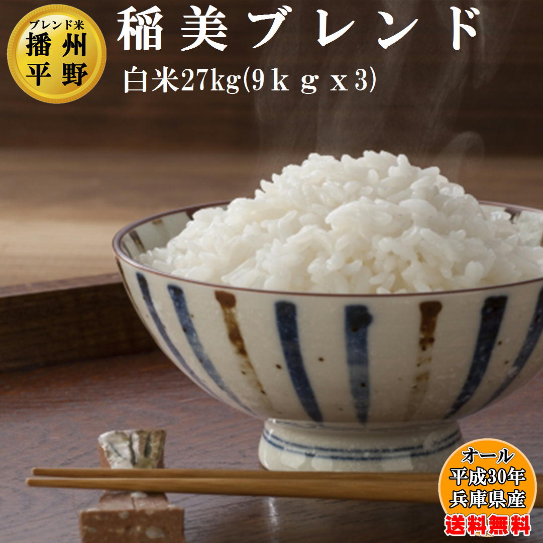 【送料無料】30年産 玄米30kgを精米出荷 白米27kg (9kgx3)でお届け美味しい農家の米をブレンドした【播州平野】 稲美ブレンドオール兵庫県産ブレンド米 産地直送