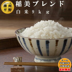【送料無料】玄米10kgを精米出荷 白米9kg でお届け美味しい農家の米をブレンドした【播州平野】 稲美ブレンドオール兵庫県産ブレンド米 産地直送