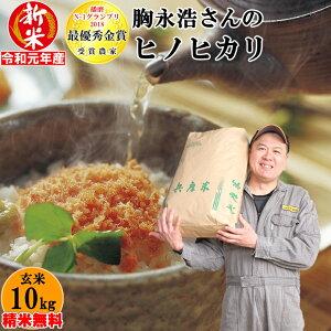 玄米 10kg 胸永浩さんのヒノヒカリ精米無料 玄米/白米選べます令和元年兵庫県南産 産地直送第2回播磨N-1グランプリ2018最優秀金賞農家