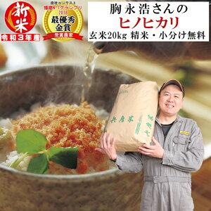 玄米 20kg 胸永浩さんのヒノヒカリ精米無料 玄米/白米・選べます令和元年兵庫県南産 産地直送第2回播磨N-1グランプリ2018最優秀金賞農家