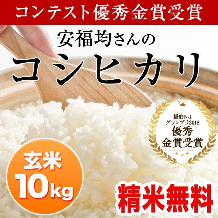 【稲美の農家の米】安福均さんが育てたコシヒカリ玄米10kg 精米無料 【29年兵庫県産】産地直送