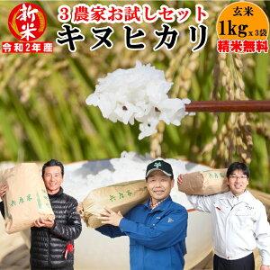 【新米 予約】玄米1kgx2農家3袋 精米無料 玄米/白米選べますキヌヒカリ食べ比べお試しセットB【農家の米】令和2年兵庫県稲美町産送料無料 産地直送お一人様1回限り10月中頃出荷予定