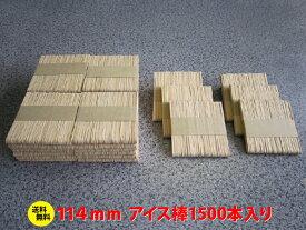 木製 アイス棒 工作用1500本【送料無料】B級品