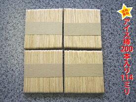 アイスの棒 工作用 200本【送料無料】B級品