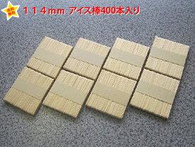 アイスの棒 工作用 400本【送料無料】B級品