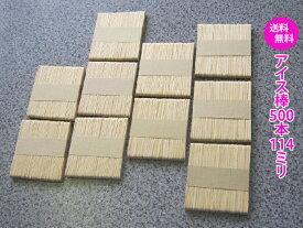 木製アイススティック棒 500本 B級品【送料無料】