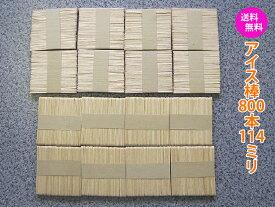 アイスの棒 工作用 800本 B級品【送料無料】