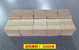 アイスの棒 5000本 工作用【送料無料】まとめ買い激安 B級品