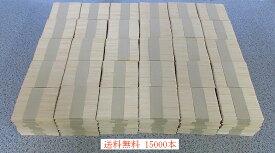 ウッドスパチュラ 15000本【B級品】【送料無料】