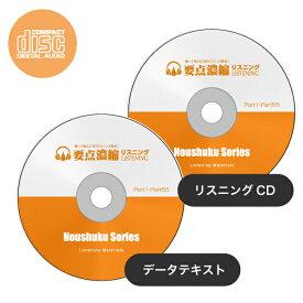 ケアマネジャー要点濃縮CD・データCDセット 介護支援専門員 ケアマネ【2019年度】[CA10001]