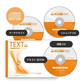 ケアマネジャー要点濃縮リスニングCD+テキストデータCD+テキストBOOK+速聴CD 介護支援専門員【2019年度】[CA10001]