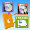 濃縮!衛生管理者 (音声CD+テキストデータCD+BOOK)