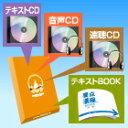 濃縮!衛生管理者 (音声CD+テキストデータCD+BOOK+速聴CD)