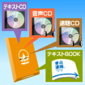 衛生管理者試験対策 濃縮!衛生管理者 (音声CD+テキストデータCD+BOOK+速聴CD)