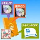 衛生管理者対策 濃縮!衛生管理者 (音声CD+テキストデータCD+BOOK+要点ドリル)