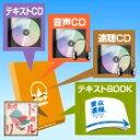 濃縮!衛生管理者一括(音声CD+テキストデータCD+テキストBOOK+速聴+ドリル)