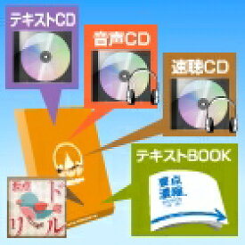 衛生管理者合格対策 濃縮!衛生管理者一括(音声CD+テキストデータCD+テキストBOOK+速聴+ドリル)