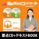 福祉住環境−ギュギュッと要点を濃縮!福祉住環境コーディネーター 3級合格コース(要点CD+テキストBOOK)