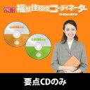 濃縮!福祉住環境コーディネーター 2級合格コース(要点CDのみ)