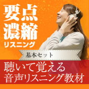 【新発売】濃縮!保育士基本セット(音声CD+テキストBOOK)[HOIKU10002]