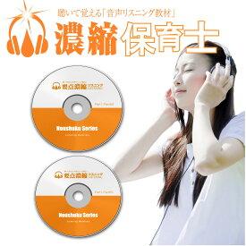濃縮!保育士 全科目リスニングセット2021年版(音声CD+テキストデータCD)h1