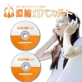 濃縮ITパスポート(音声CD+テキストデータCD)2021年版(シラバス4.1/5.0)
