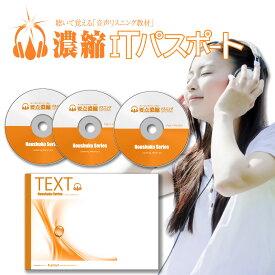 濃縮!ITパスポート(要点濃縮CD+テキストBOOK+速聴CDコース)2021年版(シラバス4.1/5.0)