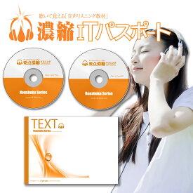 濃縮ITパスポート(音声CD+テキストBOOK)2021年版(シラバス4.1/5.0)