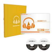 【2018年版】濃縮!介護福祉士(要点CD+テキストBOOK+速聴CD)[KAB10002]