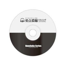 介護福祉士−ギュギュッと要点を濃縮!速聴CD[KAB10017]
