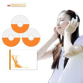 濃縮!公認心理師 コンプリートセット(音声CD+テキストBOOK+速聴CD)KOU4