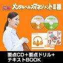 手早く!簡単!試験合格!!濃縮!メンタルヘルスマネジメント2種(要点CD+テキストBOOK+要点ドリル)
