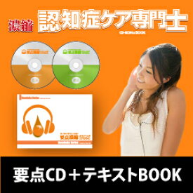 認知症ケア−ギュギュッと要点を濃縮!認知症ケア専門士(要点CD+テキストBOOK)