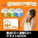 ギュギュッと!要点濃縮!濃縮!認知症ケア専門士(要点CD+テキストBOOK+速聴CD)