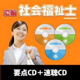社会福祉士−ギュギュッと要点を濃縮!社会福祉士(要点CD+速聴CD)