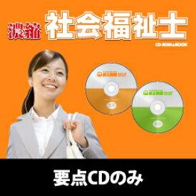 社会福祉士−ギュギュッと要点を濃縮!社会福祉士(要点濃縮CDのみ)