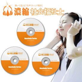 濃縮!社会福祉士 2022(要点CD+速聴CD)SFK3
