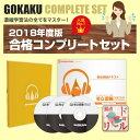 登録販売者 合格コンプリートセット[TOURO11003]