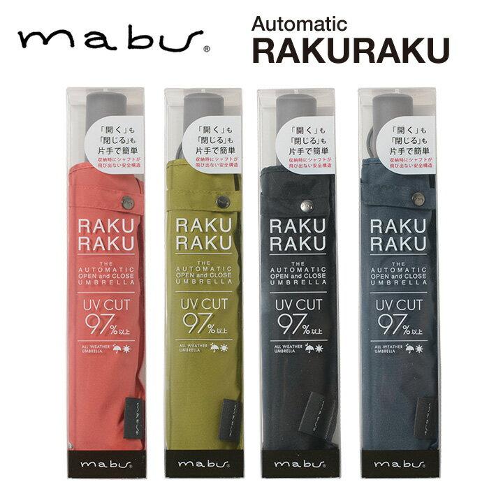 【mabu】折りたたみ傘 自動開閉傘 日傘 晴雨兼用傘 55cm RAKURAKU マブ